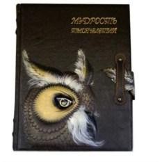 Коллекционная книга «Мудрость Тысячелетий»
