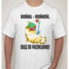 Мужская футболка Война-войной, а обед по расписанию
