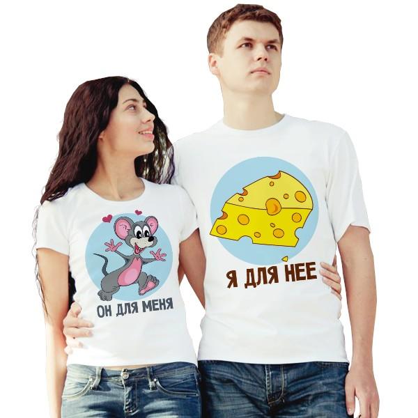 Парные футболки Я для нее, Он для меня, сыр-мышка