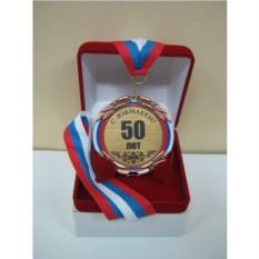 Медаль в футляре С юбилеем 50 лет