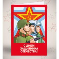 Поздравительная именная открытка «На службе Отечеству!»