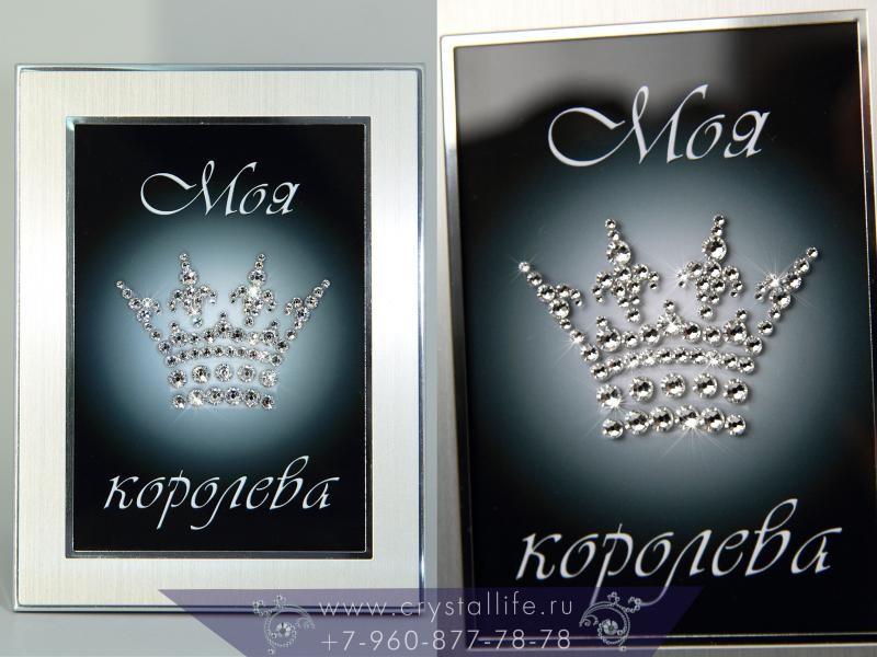 Открытка-признание Моя королева