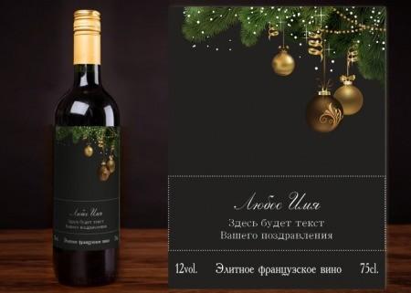 Этикетка на вино Шарики