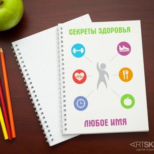 Именная тетрадь Секреты здоровья