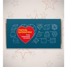 Именная шоколадная открытка «Геометрия»