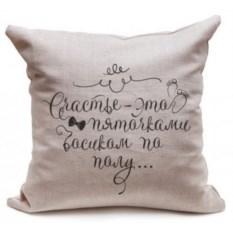Подушка Счастье - это пяточками босиком по полу