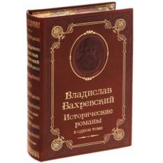 Владислав Бахревский Исторические романы