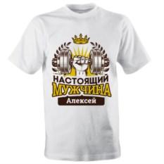Именная мужская футболка «Настоящий мужчина»