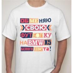 Мужская футболка Обменяю свою футболку