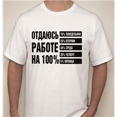 Мужская футболка Отдаюсь работе на 100%