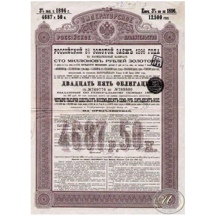 Российский 3% Золотой заем 1896 года. Облигация