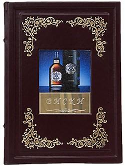 Подарочная книга Виски