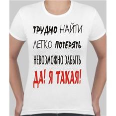 Женская футболка Трудно найти, легко потерять