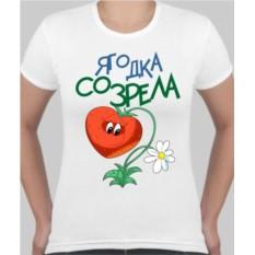 Женская футболка Ягодка созрела