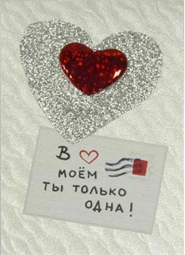 Мини-открытка В сердце моем только ты одна!