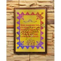 Подарочная плакетка Благословение дома