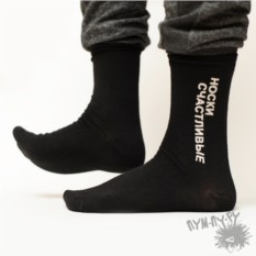 Мужские носки Счастливые