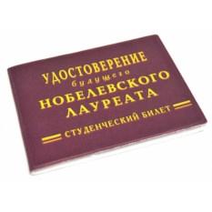 Обложка на студенческий билет Удост. Нобелевского лауреата