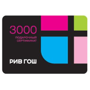 Сертификат «Рив Гош»