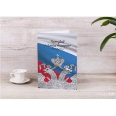 Именная открытка «Стражу порядка»