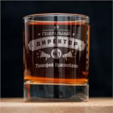 Именной стакан для виски Генеральный директор №1