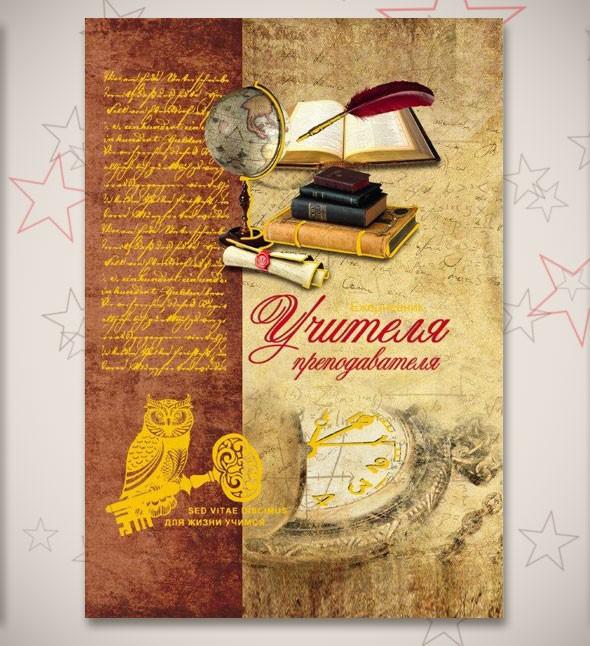 Записная книжка «Учителю»