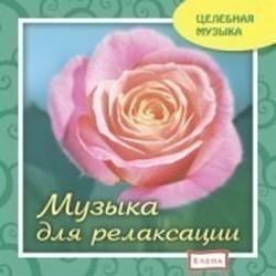 Сборник классической музыки Музыка для релаксации