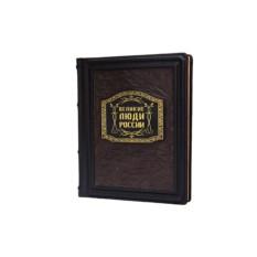 Подарочная книга «Великие люди России»