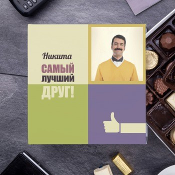Бельгийский шоколад Для классного друга