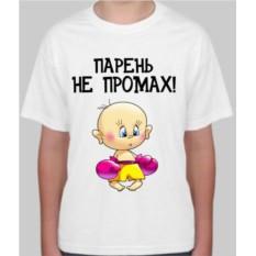 Детская футболка Парень не промах. Боксер