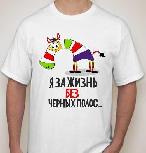 Мужская футболка Я за жизнь без черных полос