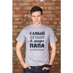 Мужская футболка с вашим текстом Лучший в мире!