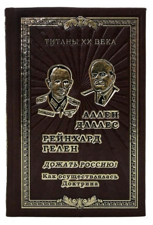 Книга Дожать Россию! Как осуществлялась Доктрина