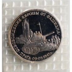 Монета 3 рубля Освобождение Европы от фашизма. Прага