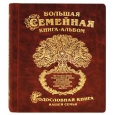 Бордовая большая семейная книга Родословное древо