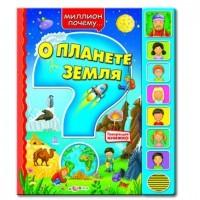 Говорящая книга «О планете Земля»