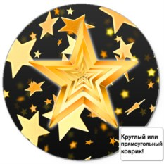 Коврик для мыши Желтые звезды