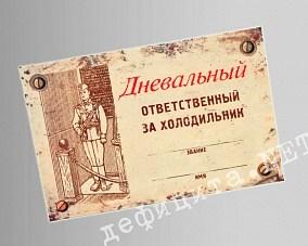 Магнит «Дневальный»