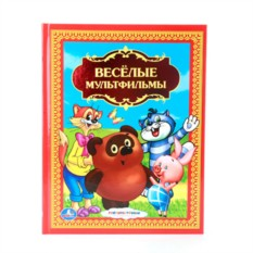 Детская книга Веселые мультфильмы