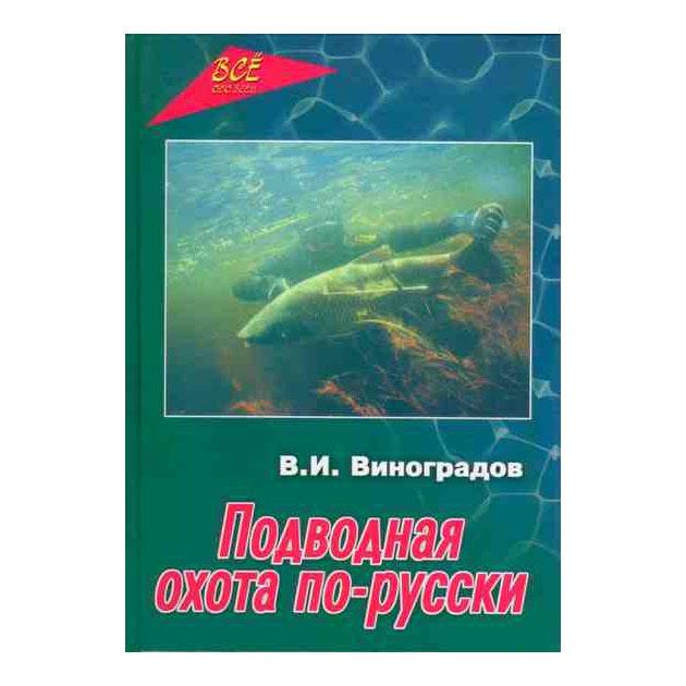 Книга «Подводная охота по Русски»