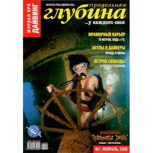 Журнал «Предельная Глубина» №1/2008