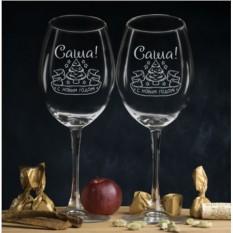 Комплект именных бокалов для вина С Новым Годом
