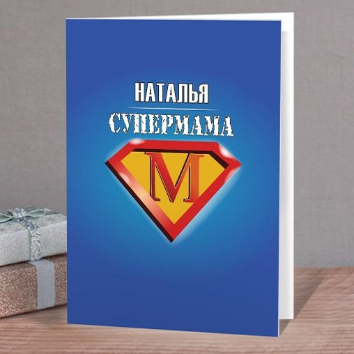 Именная открытка Супермама