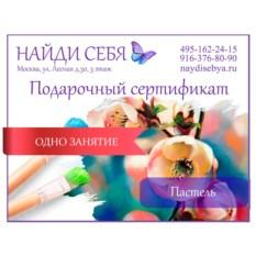 Подарочный сертификат «Пастель для начинающих»