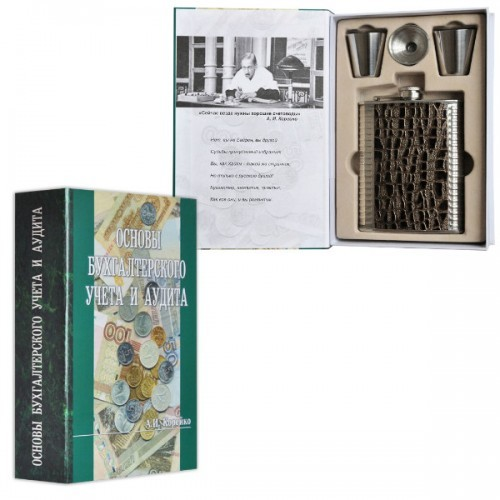 Книга-шкатулка Основы бух. учета и аудита, две рюмки