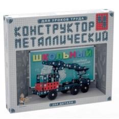 Металлический конструктор Школьный-4 для уроков труда