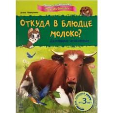 Мини-справочная Мир животных. Откуда в блюдце молоко