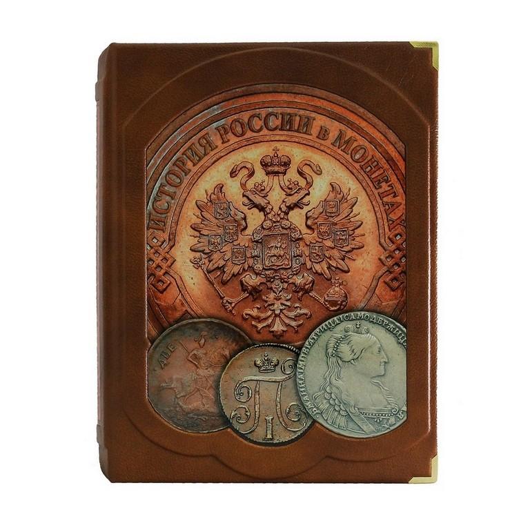 Книга об истории История России в монетах