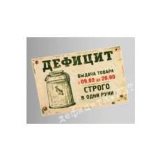 Магнит «Дефицит»