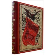 Книга Живописная Россия